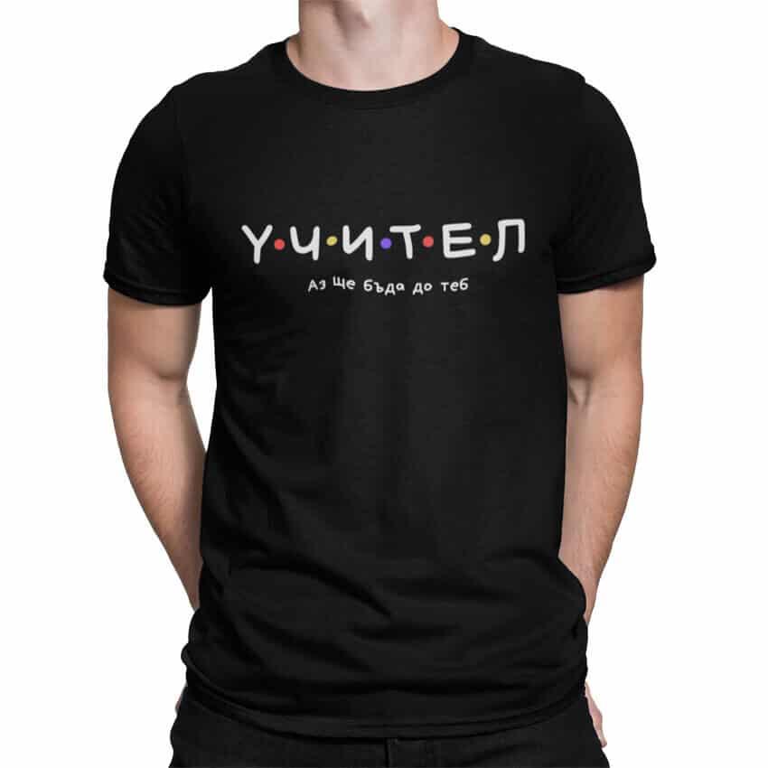 мъжка тениска учител тениски с щампи и надписи